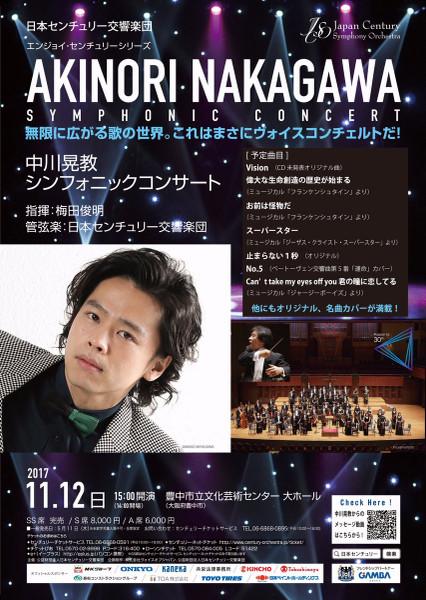 Toyonaka_flyer