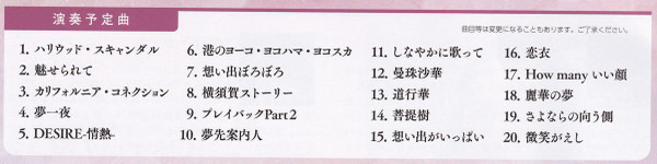 2_setlist